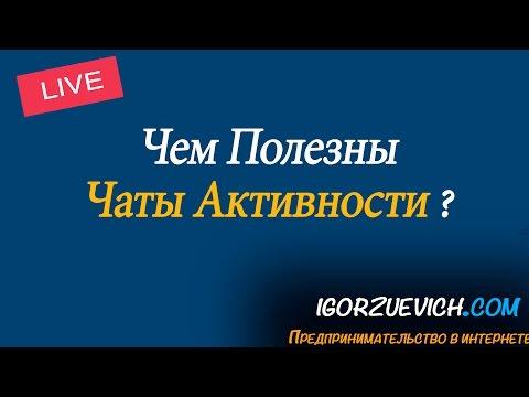 Чат Искусственной Активности в Инстаграм? | Игорь Зуевич Instagram Live
