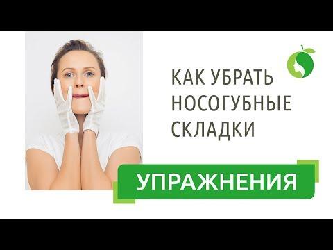 Носогубные складки | Коррекция носогубных складок | Как убрать носогубные складки | Упражнения
