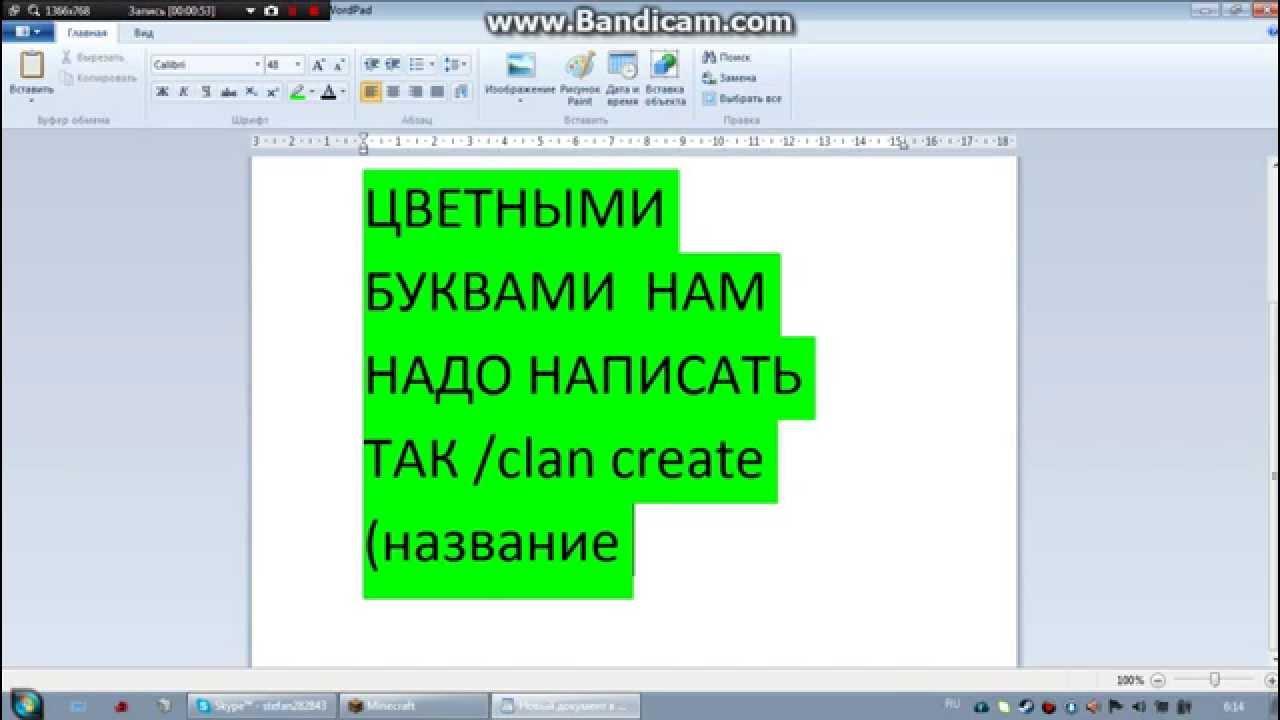 Как сделать клан цветными буквами на сервере