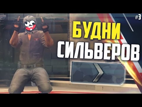 БУДНИ СИЛЬВЕРОВ В CS:GO #3 - Взорвал себя :D