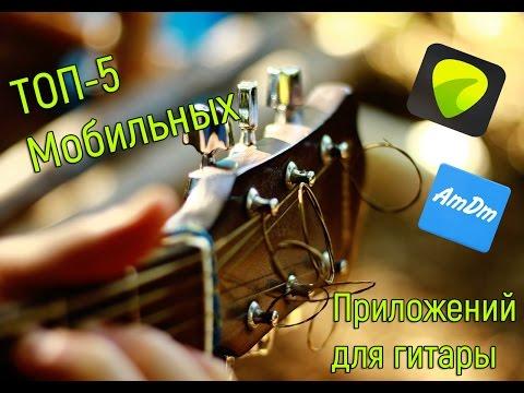 ТОП-5 мобильных приложений для гитаристов.