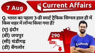 5:00 AM - Current Affairs Questions 7 August 2019 | UPSC, SSC, RBI, SBI, IBPS, Railway, NVS, Police