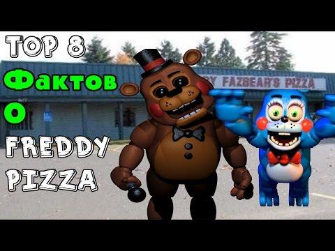 ТОП 8 ФАКТОВ О ПИЦЦЕРИИ! | FACTS ABOUT Five Nights At Freddy's 1 2