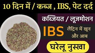10 दिन सुबह-शाम खाना खाने के बाद खा लो - कब्ज एसिडिटी IBS को ठीक करेगा यह घरेलू नुस्खा