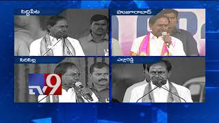 CM KCR Speech | TRS Public Meetings  | Telangana Elections 2018