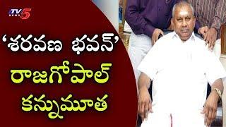 Saravana Bhavan Founder Rajagopal Passes Away After Heart Attack   TV5