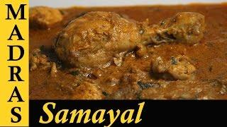 Chettinad Chicken Curry in Tamil | Chettinad Chicken Kulambu in Tamil