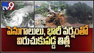 Cyclone Titli makes landfall between Odisha's Gopalpur and Srikakulam in Andhra Pradesh - TV9