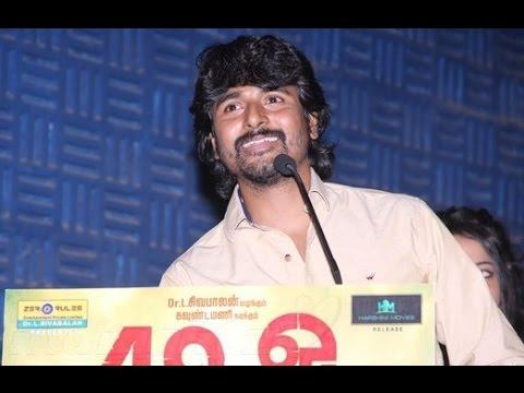 Sivakarthikeyan at 49-O Audio Launch | Goundamani