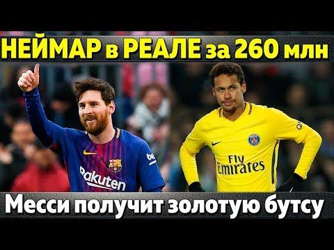 Месси получит Золотую Бутсу, ПСЖ боится УЕФА и продаст Неймара за 260 000 000 евро