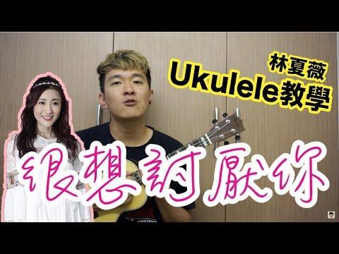 [ukulele教學] 林夏薇 很想討厭你《單戀雙城》主題曲 Part 1