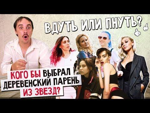 Деревенский парень знакомится с блогерами Бузова Ивлеева Катя Клэп Монеточка вдуть или пнуть