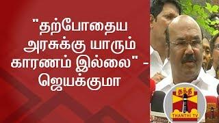 This Goverment is Formed Because OF Jayalalithaa - Jayakumar   Thanthi TV