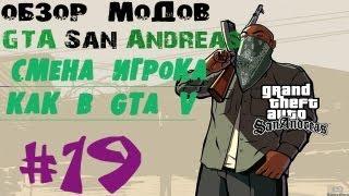 Обзор модов GTA San Andreas #19 - Смена игрока как в GTA 5