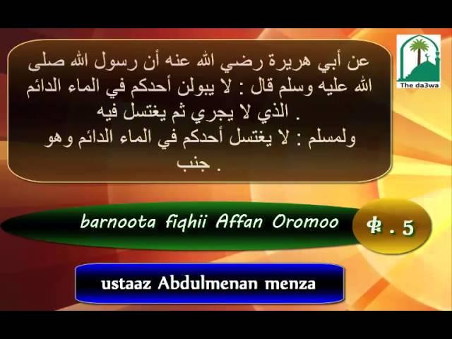 شرح عمدة الاحكام باللغة الاورومية حديث رقم 5 umdetul ahkam ffaa Hadiisa