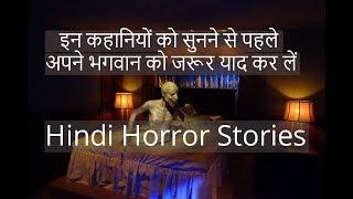 Horror Stories in Hindi-भूतों की कहानियां- Indian Horror Stories