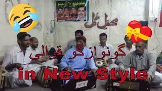 New Qwali Go Nawaz Go گونوازگو Must Watch funny video