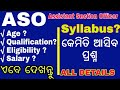OPSC ASO Recruitment 2018 || Assistant Section Officer || All Details || Odisha Government Job