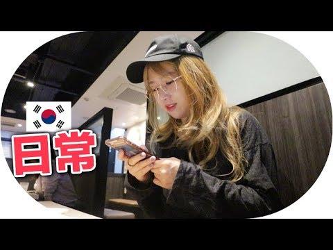 [日常#6] 我的韓國日常生活 | Mira 咪拉