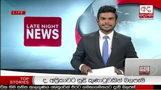Ada Derana Late Night News Bulletin 10.00 pm - 2017.10.10