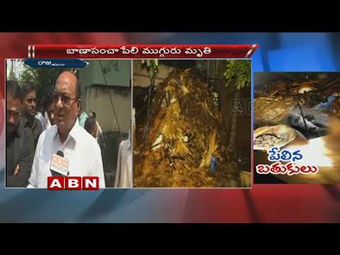 Major Blaze Mishap at Rajahmundry | 3 Lost Life | MLA Gorantla Buchaiah Chowdary Face To Face