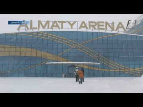 Умный город. Сегодня все идём в «Алматы арена»!