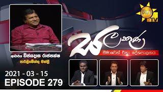 Hiru TV Salakuna Live   Wijayadasa Rajapaksa   2021-03-15