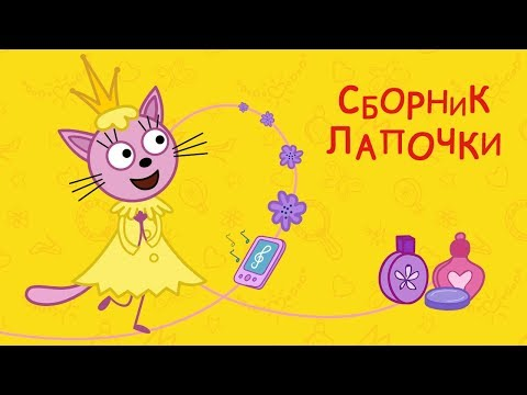 Три кота - Сборник Лапочки