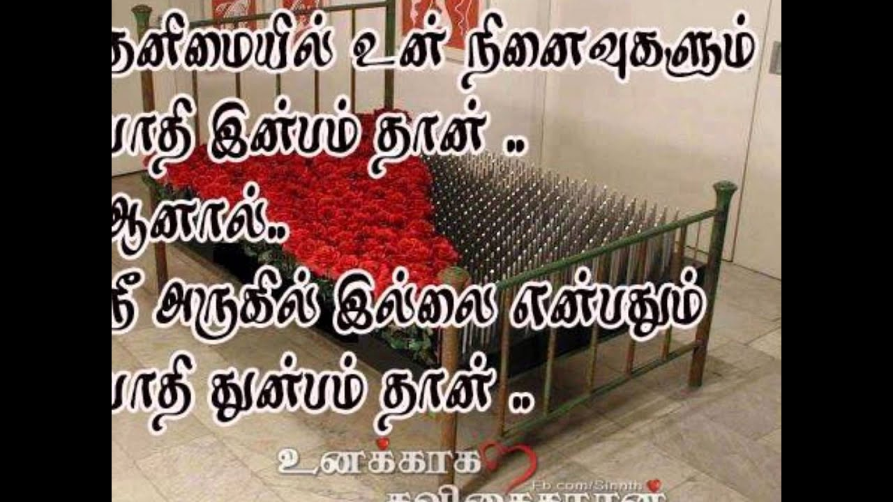 best tamil love failure song youtube