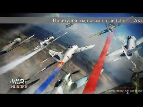 War Thunder: Германия - СССР [РБ]