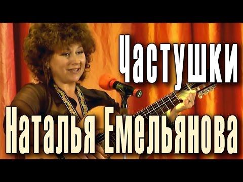 Частушки (народные и современные). Наталья Емельянова