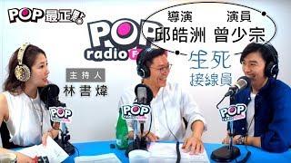 2019-04-26《POP最正點》林書煒 專訪《生死接線員》導演 邱晧洲、男主角 曾少宗