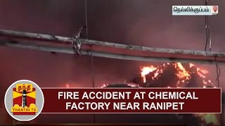 Fire Accident at Chemical Factory near Ranipet, Goods worth Rs.1 Crore burnt | Thanthi TV