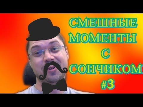 СМЕШНЫЕ МОМЕНТЫ С СОНЧИКОМ #3