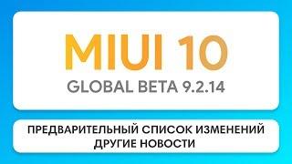 MIUI 10 9.2.14   ANDROID 8.1 ДЛЯ REDMI 5A   XIAOMI MI 9