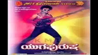 download lagu Yuga Purusha – ಯುಗ ಪುರುಷ Kannada Movies  Ravichandran gratis