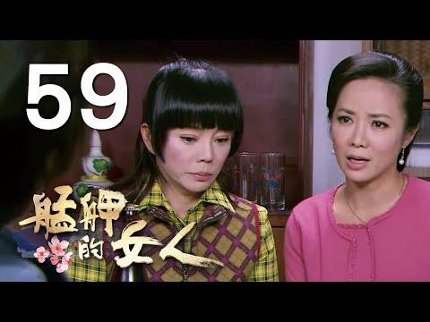 台劇-艋舺的女人-EP 59