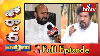 MLA Muthireddy Land Kabza | Posani Murali Fires On Lokesh | Jordar News Full Episode | hmtv News