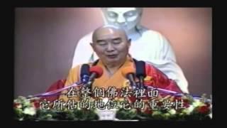 Kinh Kim Cang Giảng ký Tập 1 - Pháp Sư Tịnh Không