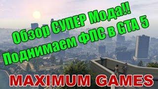 GTA 5 - Супер мод для слабых ПК!