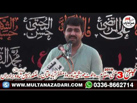 Zakir Ghulam Abbas Jappa I Majlis 27 Shaban 2019 I Shair Shah Pull Muzaffarabad Multan