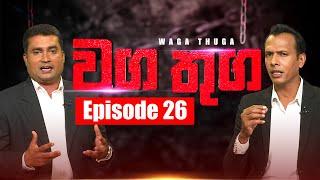 WAGA THUGA | Episode 26  28 - 02 - 2020 | Siyatha TV