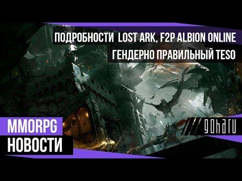 НОВОСТИ MMORPG: подробности LOST ARK, бесплатный Albion Online, гендерно правильный TESO