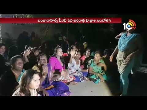 Hijra Protest at Banjara Hill Police Station | Hyderabad | 10TV