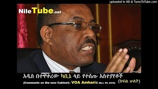 አዲስ በተዋቀረው ካቢኔ ላይ የተሰጡ አስተያየቶች - ክፍል ሁለት (Comments on the new Cabinet) - VOA Amharic (Nov. 02, 2016)