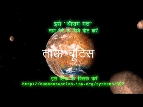 Naming ExoWorlds tau Bootis & tau Bootis b to Indian Saint Sriram Matt & Mata Bhagawati Devi - Hindi