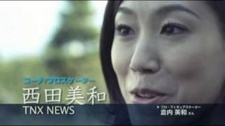 JAPONIA DREAM PRESENTS: Trailer - ''Coach: 40-sai no Figure Skater''