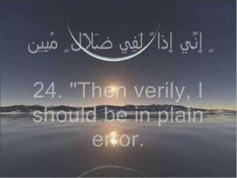 Surah Yaseen ayahs 1-44 - Muhammad al Haidan (part 1)