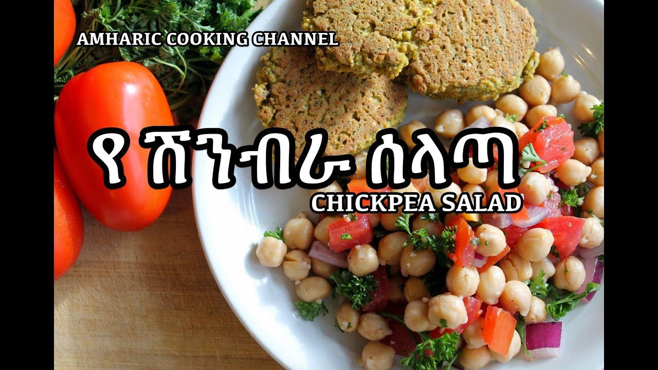 Chickpea Salad with Red Onion and Tomato Recipe የሽንብራ ሰላጣ - Amharic Recipes
