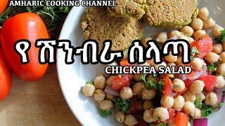 Amharic Recipes - Ethiopian Chickpea Salad